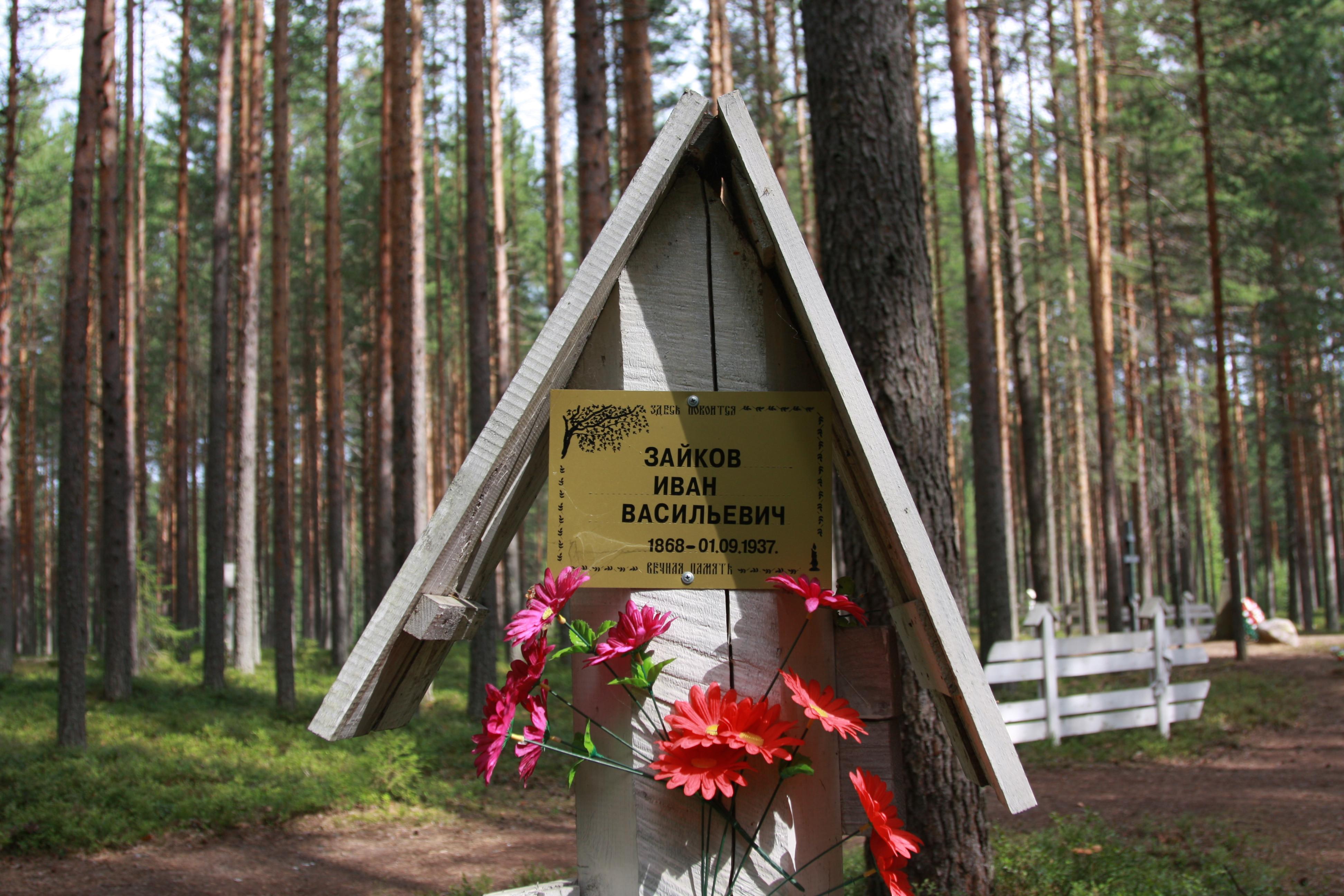 Памятная табличка «Зайков Иван Васильевич». Фото 04.08.2018.