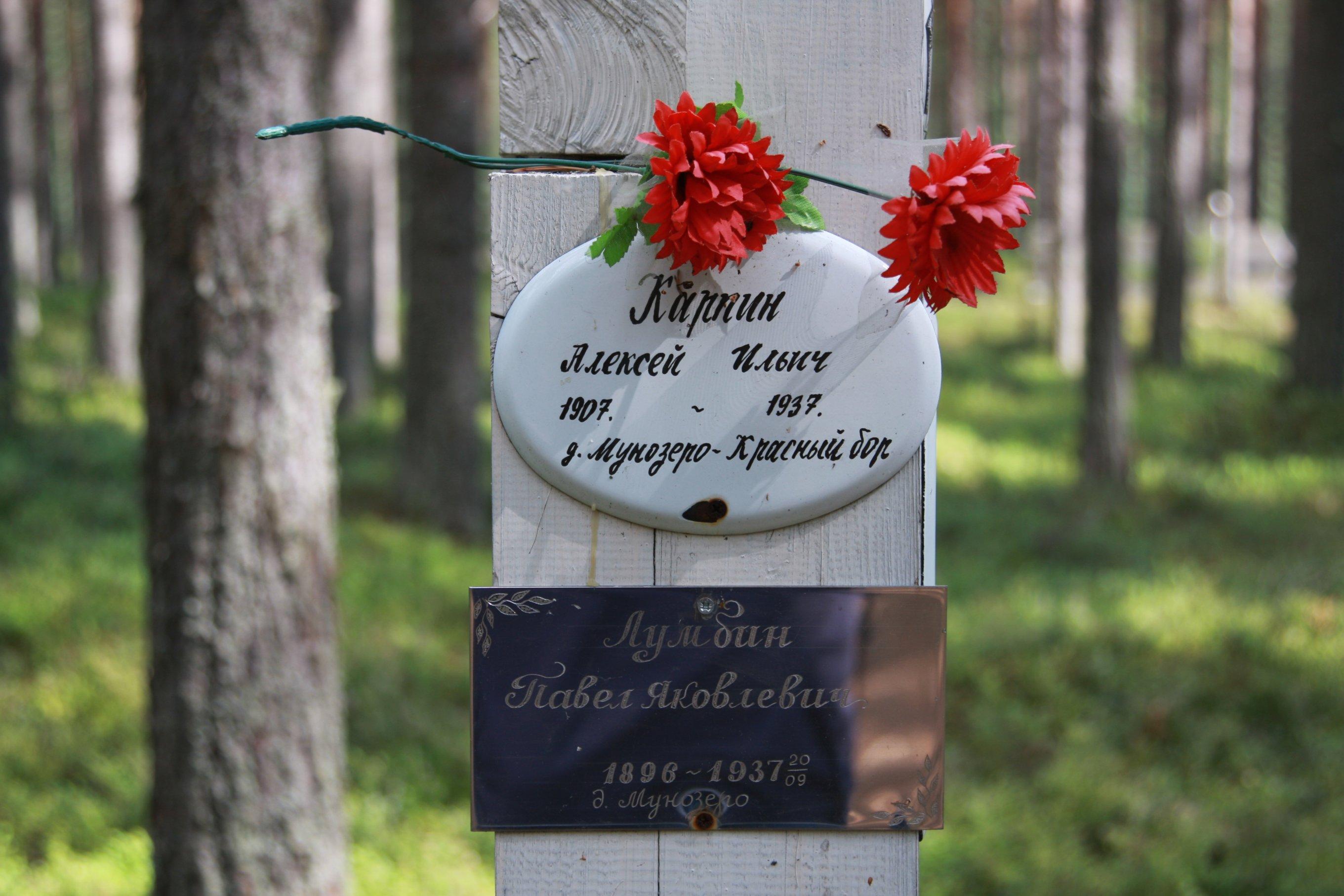 Памятная табличка «Лумбин Павел Яковлевич». Фото 04.08.2018.