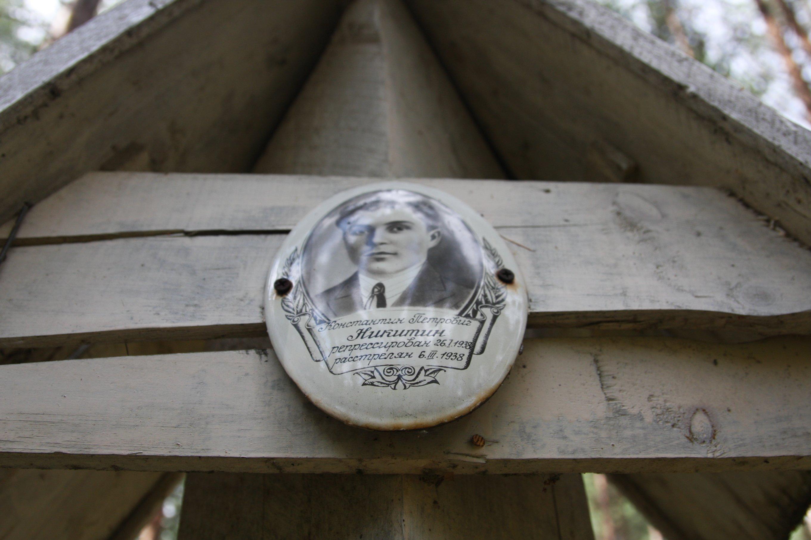 Памятная табличка «Константин Петрович Никитин». Фото 04.08.2018.