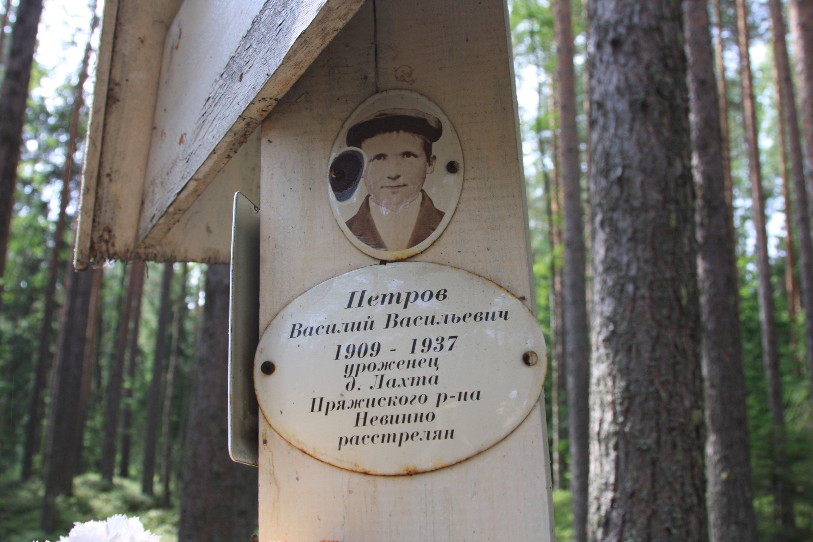 Памятный знак «Петров Василий Васильевич». Фото 04.08.2018.