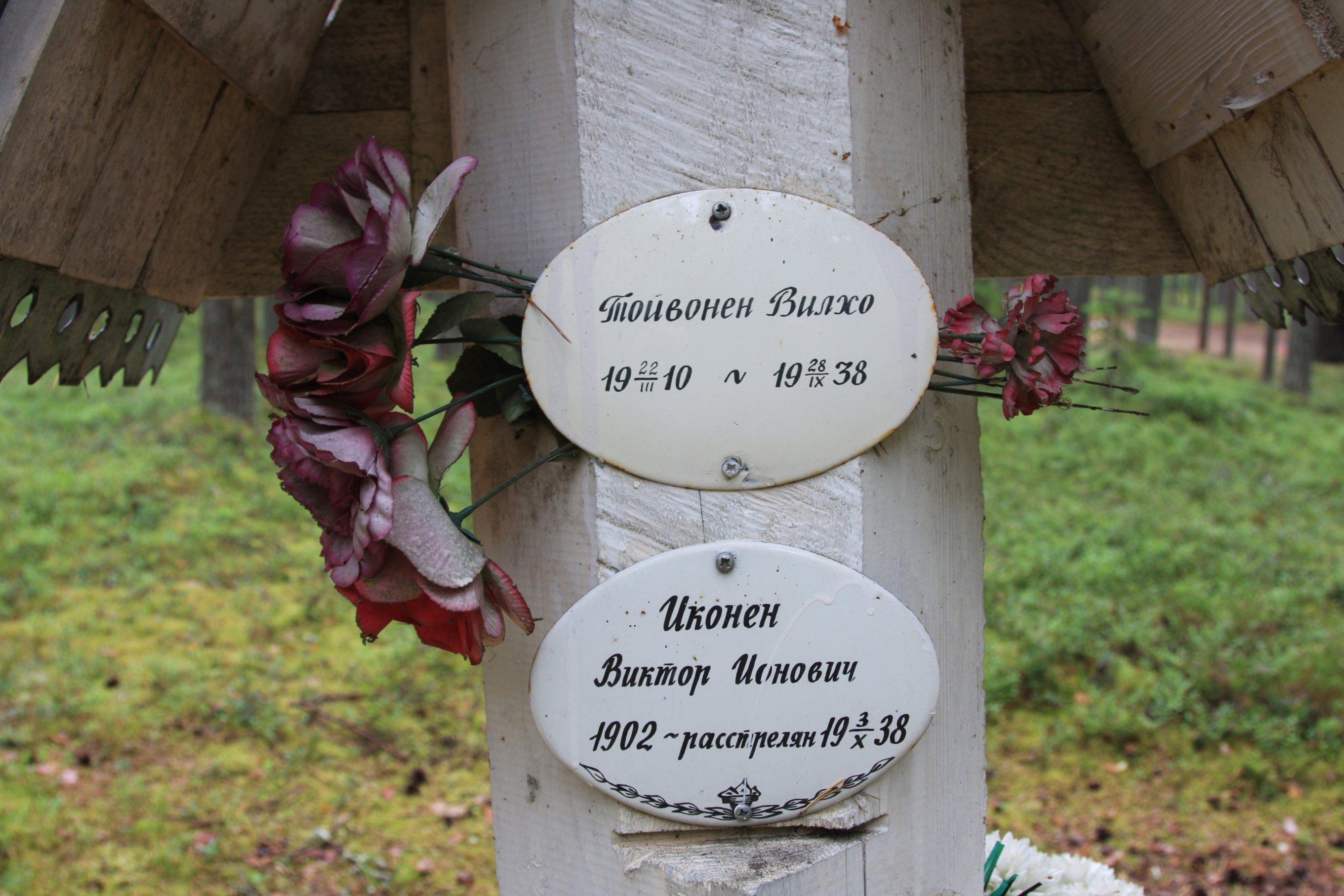 Памятная табличка «Тойвонен Вилхо». Фото 04.08.2018.