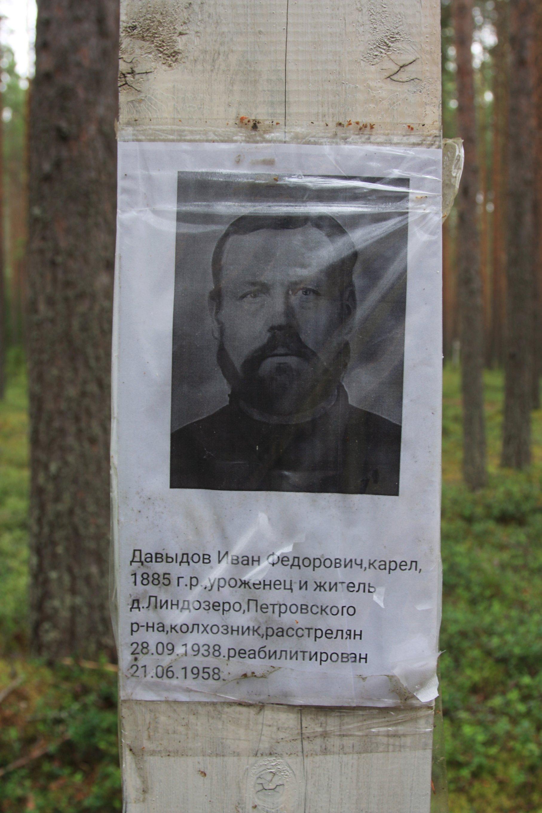Памятный знак «Давыдов Иван Федорович». Фото 04.08.2018.