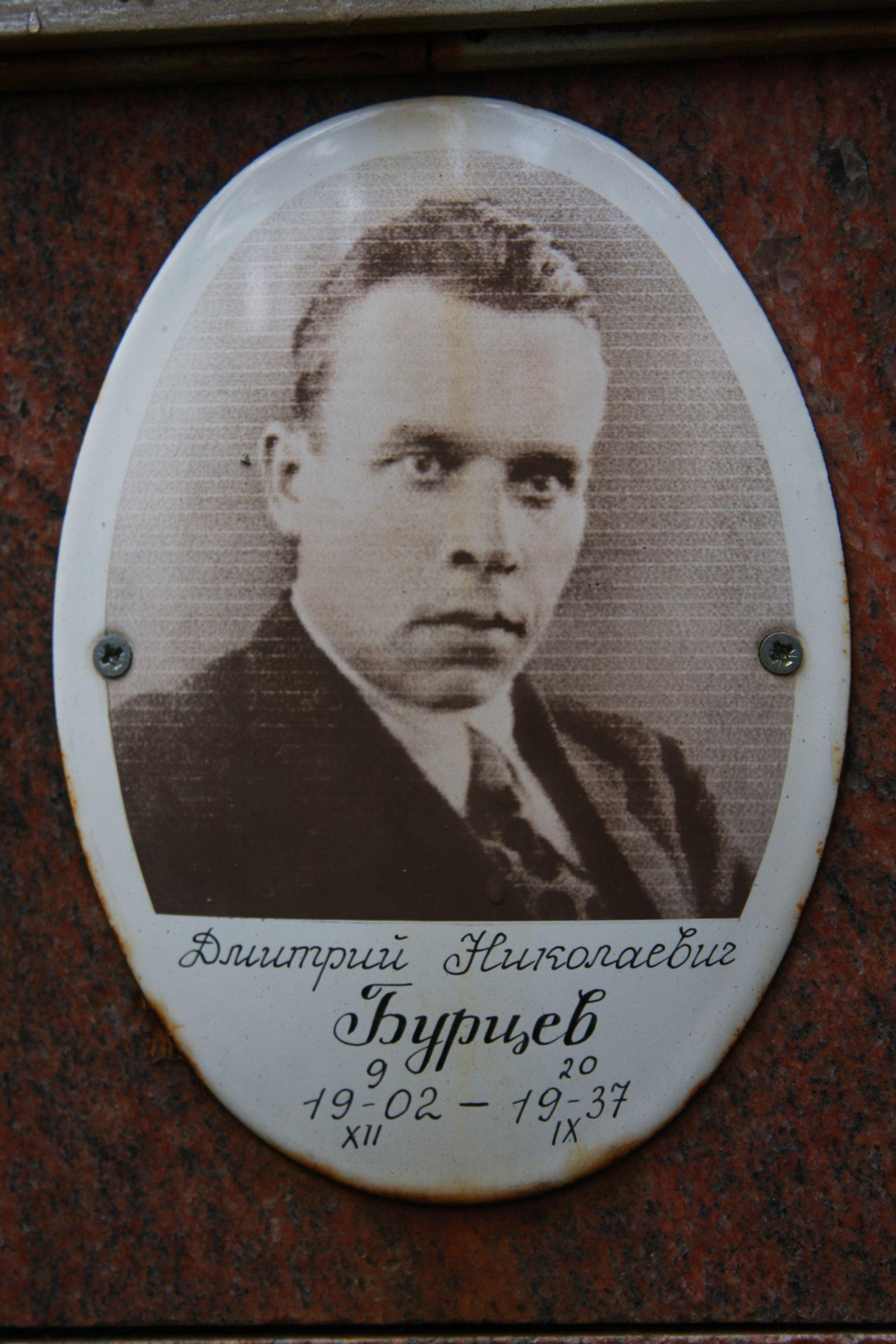 Памятный знак «Дмитрий Николаевич Бурцев». Фото 04.08.2018.