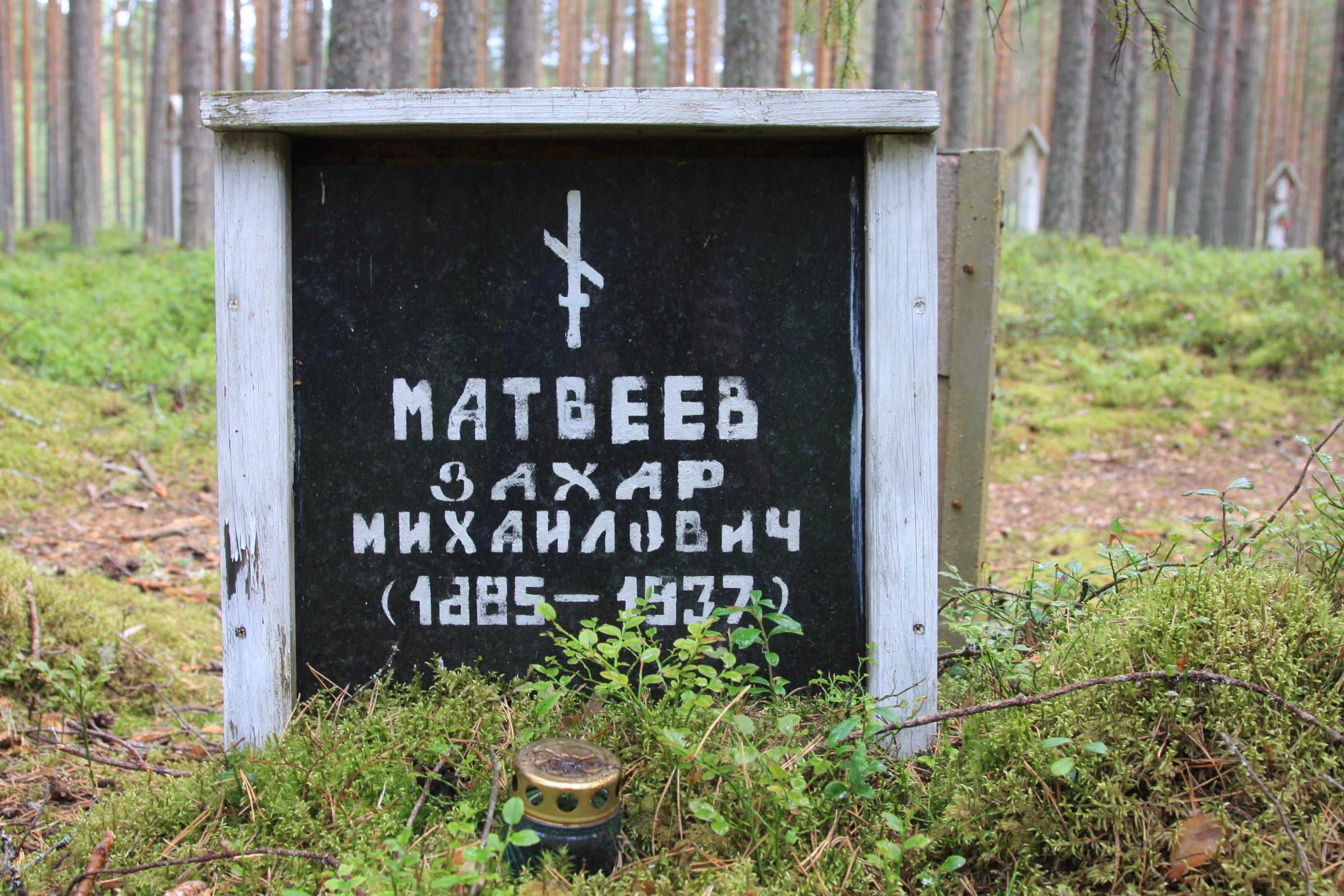 Памятный знак «Матвеев Захар Михайлович». Фото 04.08.2018.