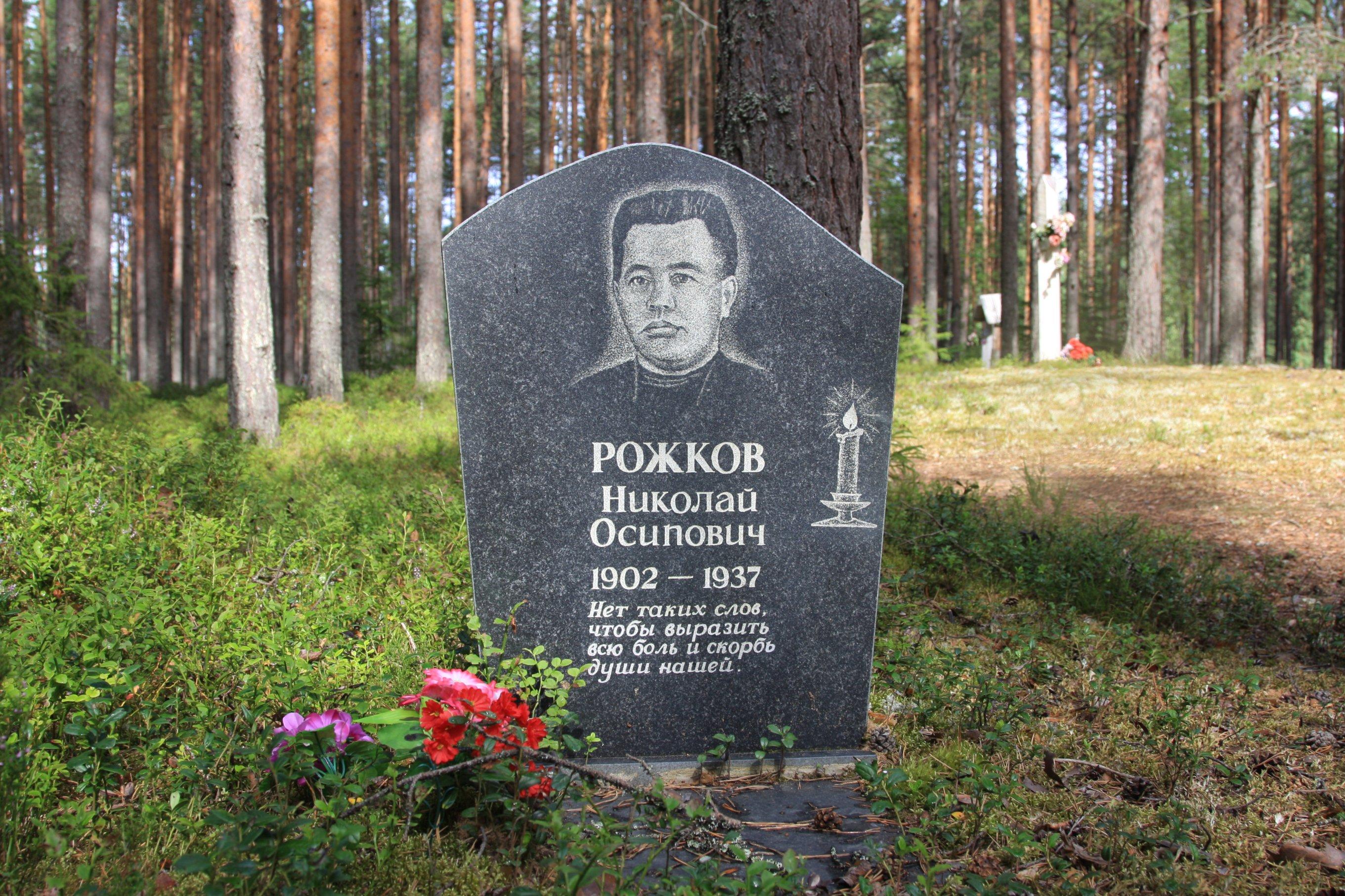 Памятная табличка «Рожков Николай Осипович». Фото 04.08.2018.