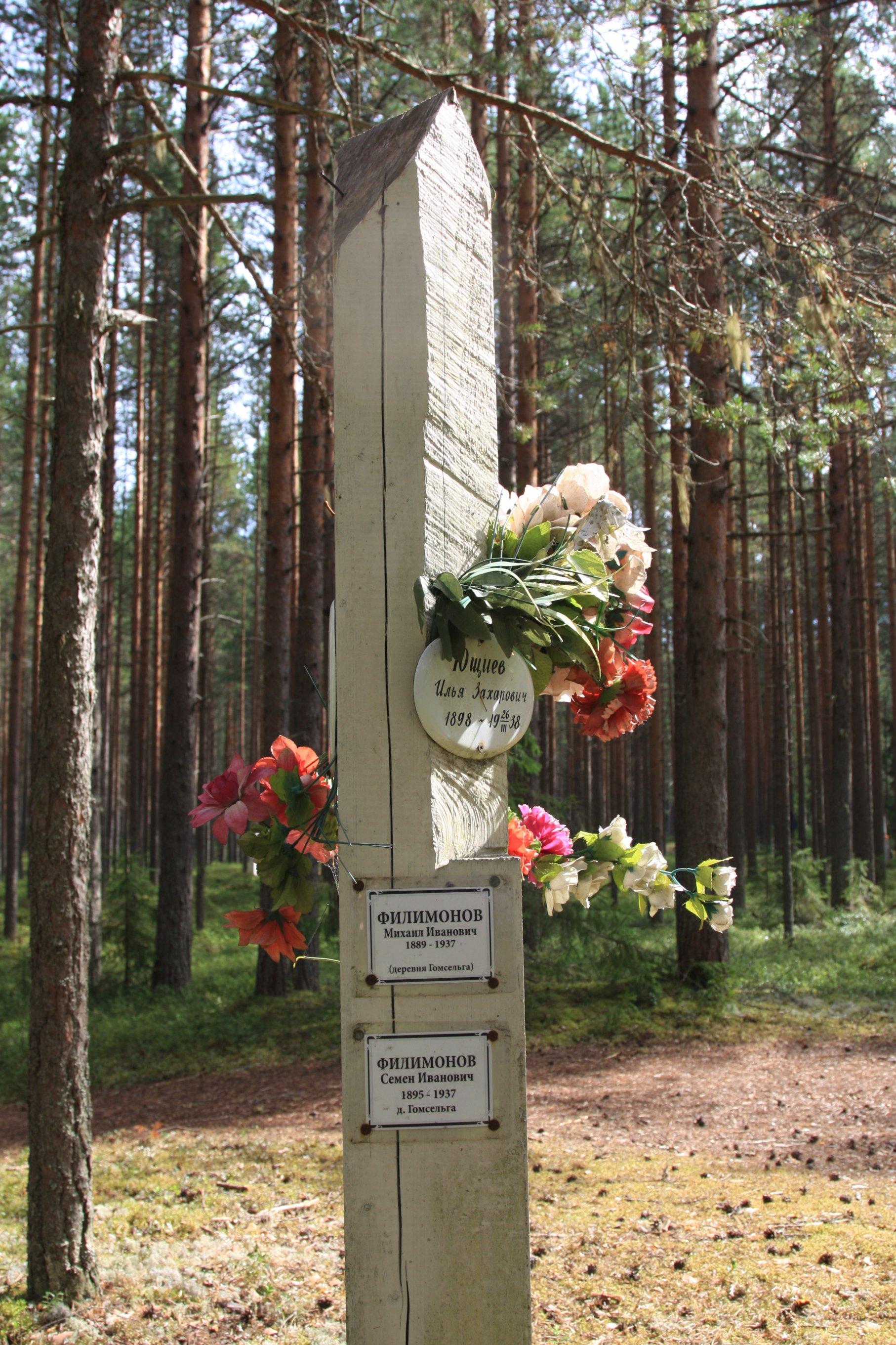 Памятная табличка «Филимонов Михаил Иванович». Фото 04.08.2018.