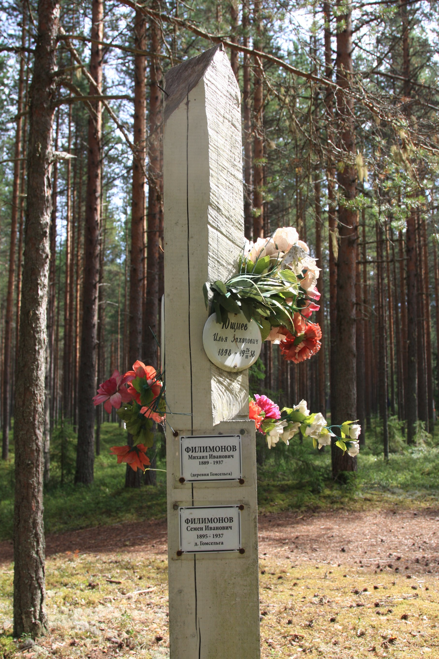 Памятная табличка «Филимонов Семен Иванович». Фото 04.08.2018.