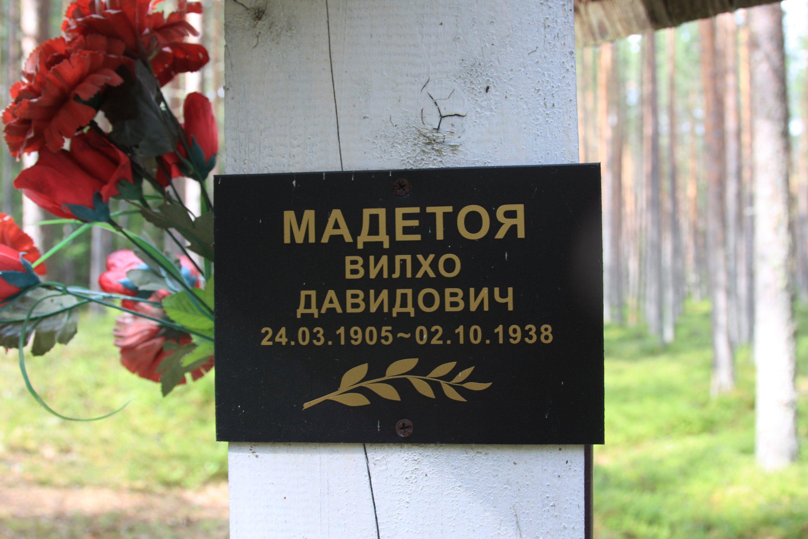 Памятная табличка «Мадетоя Вилхо Давидович». Фото 04.08.2018.