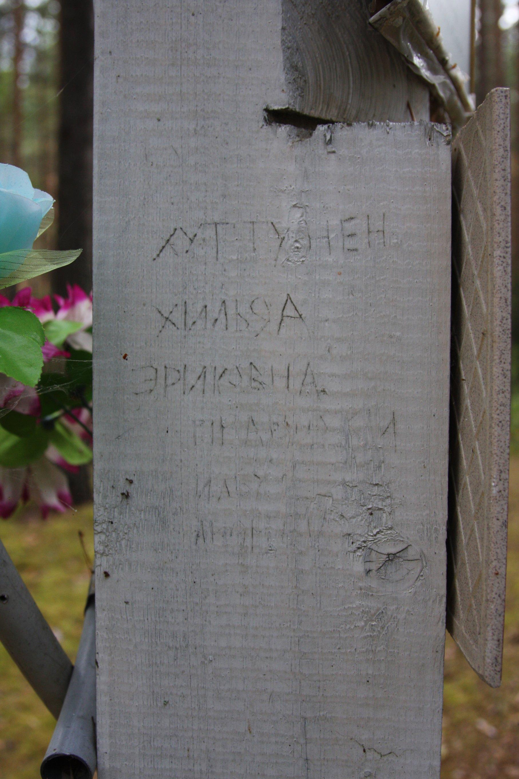 Памятная надпись «Хуттунен Хильда Эриковна». Фото 04.08.2018.