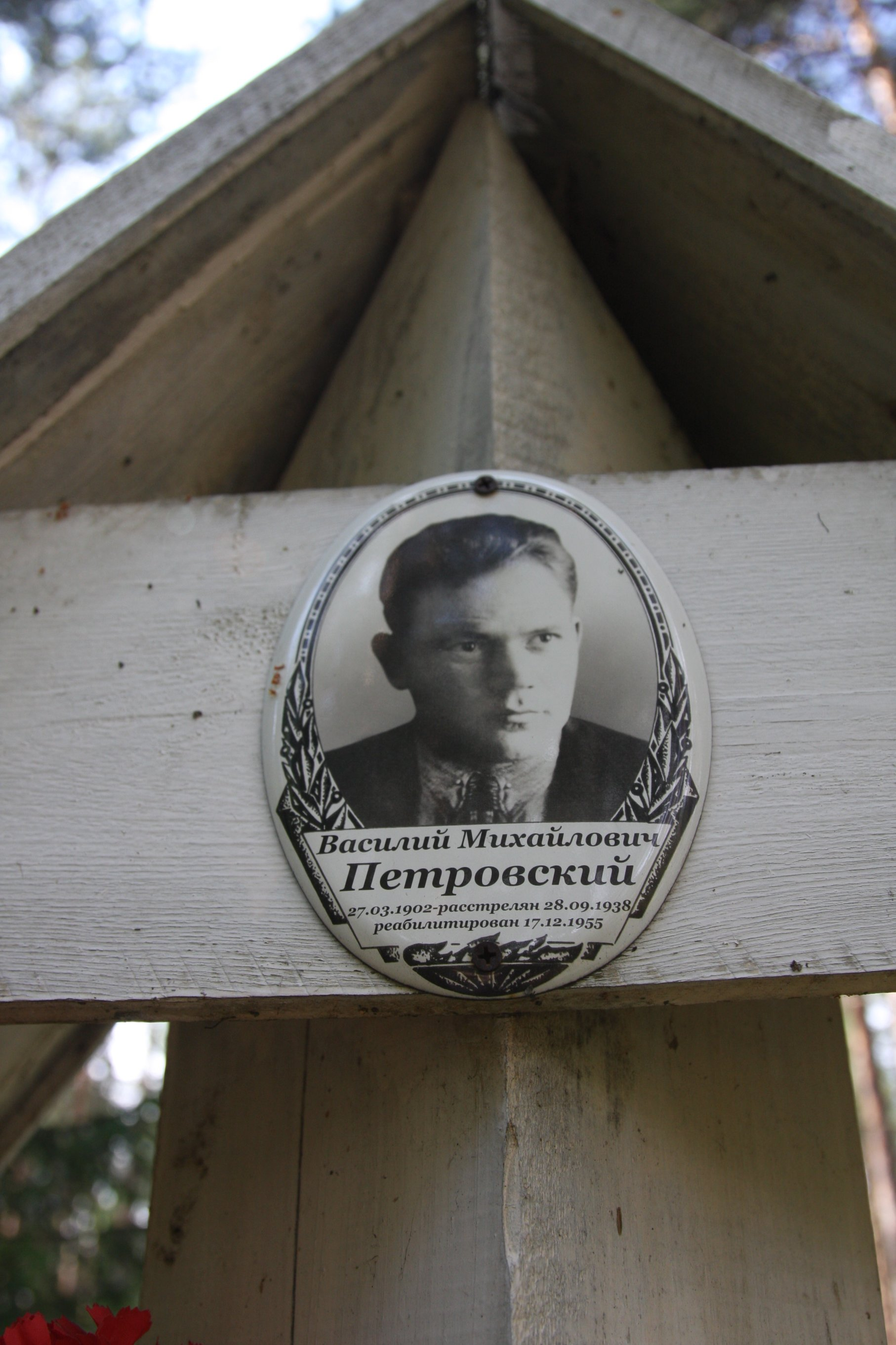 Памятная табличка «Василий Михайлович Петровский». Фото 04.08.2018.