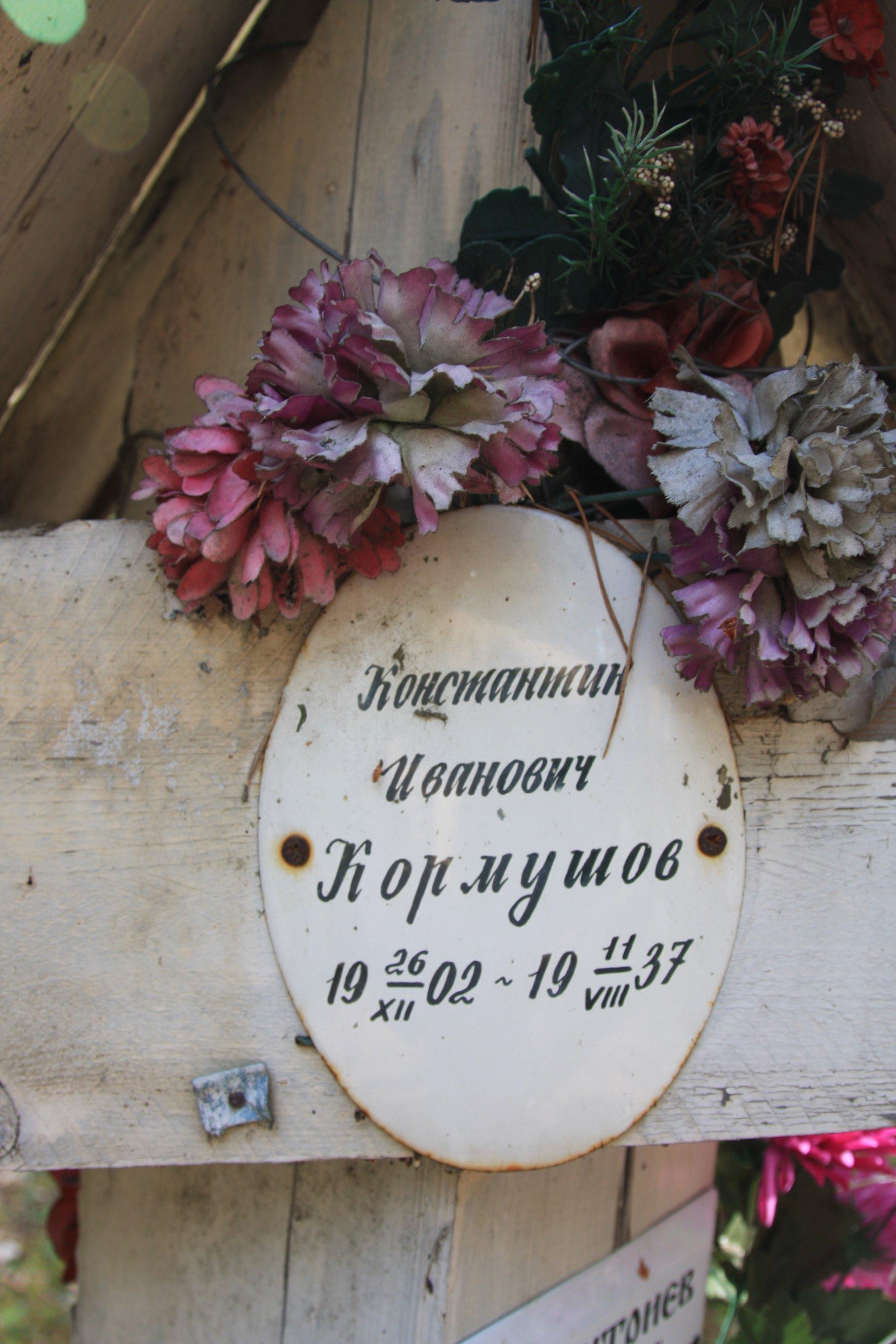 Памятная табличка «Константин Иванович Кормушов». Фото 04.08.2018.