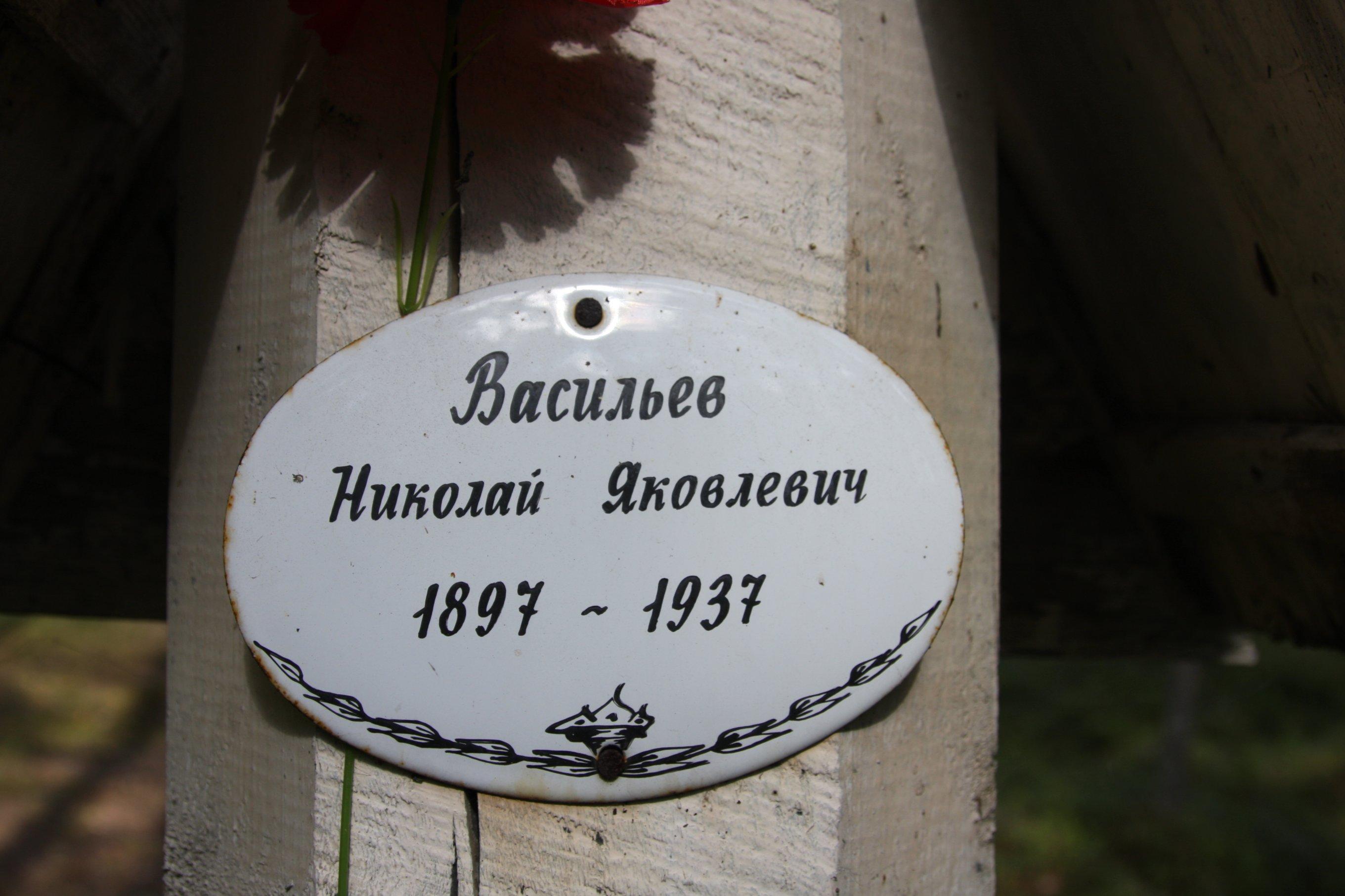 Памятная табличка «Васильев Николай Яковлевич». Фото 04.08.2018.