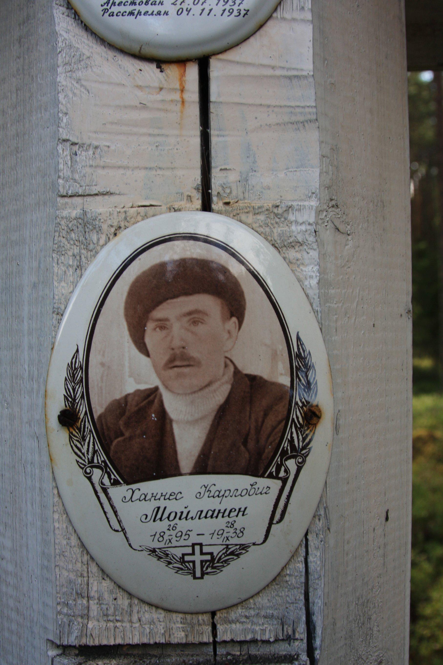 Памятная табличка «Ханнес Карлович Мойланен». Фото 04.08.2018.