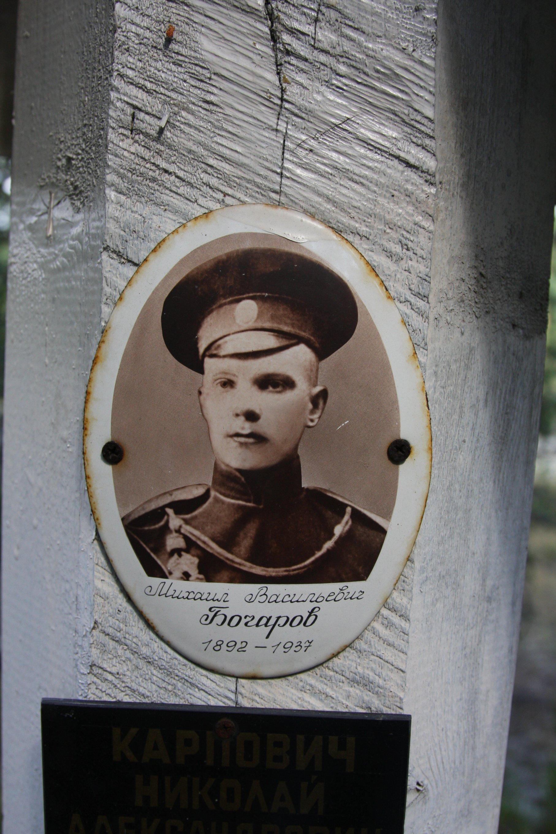 Памятная табличка «Михаил Васильевич Бочаров». Фото 04.08.2018.