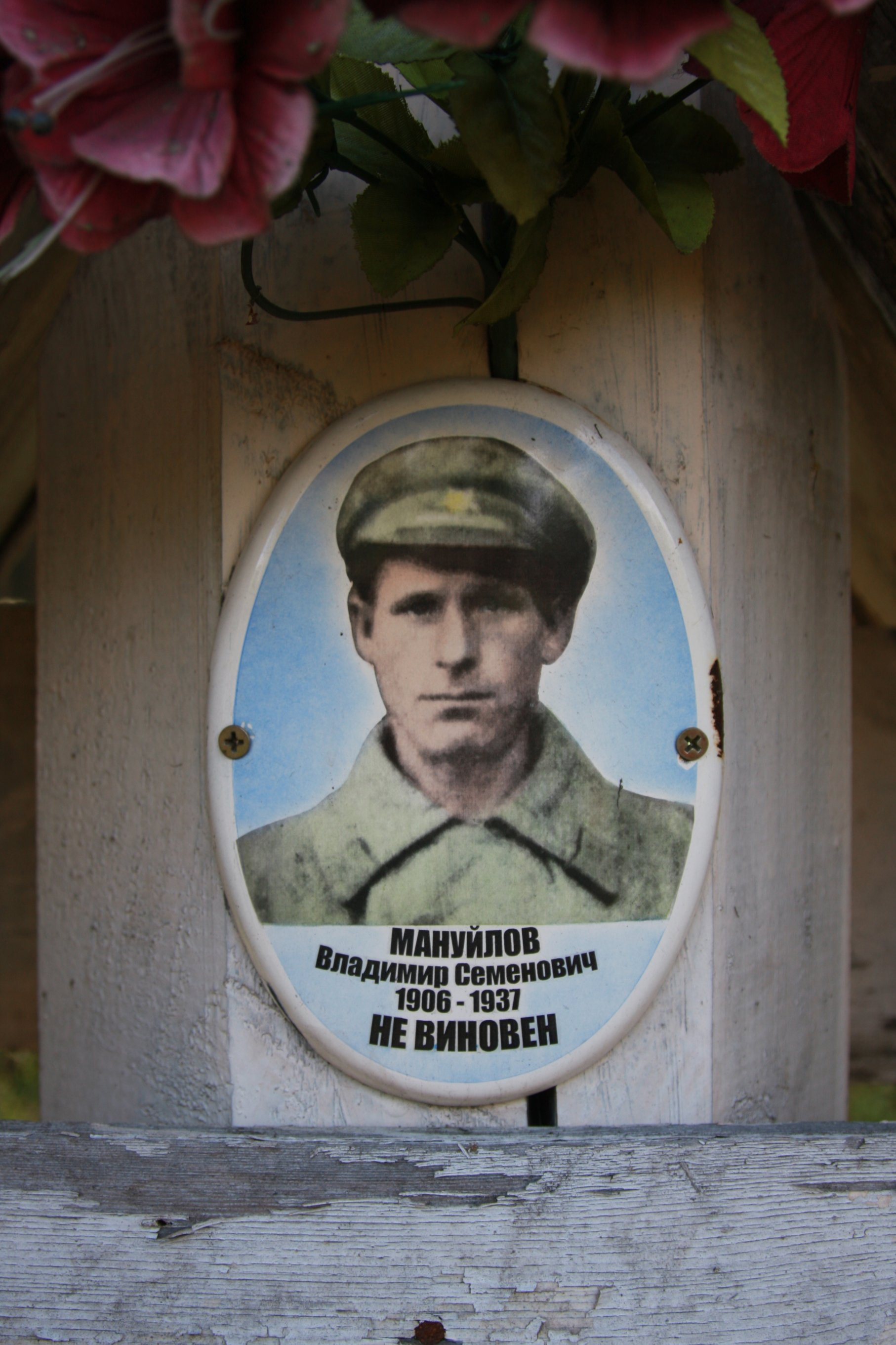 Памятная табличка «Мануйлов Владимир Семенович». Фото 04.08.2018.