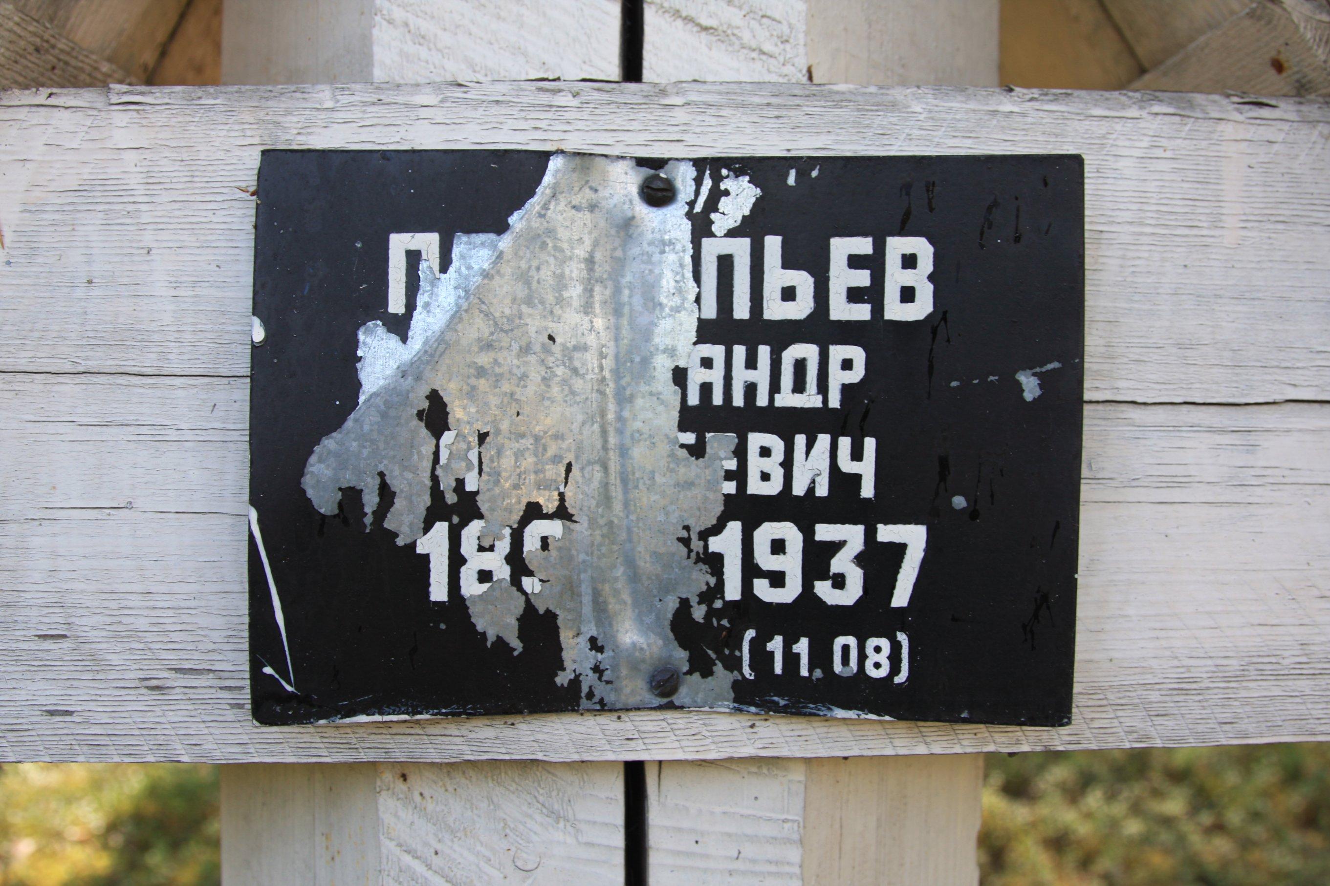 Памятная табличка «Прокопьев Александр Алексеевич». Фото 04.08.2018.