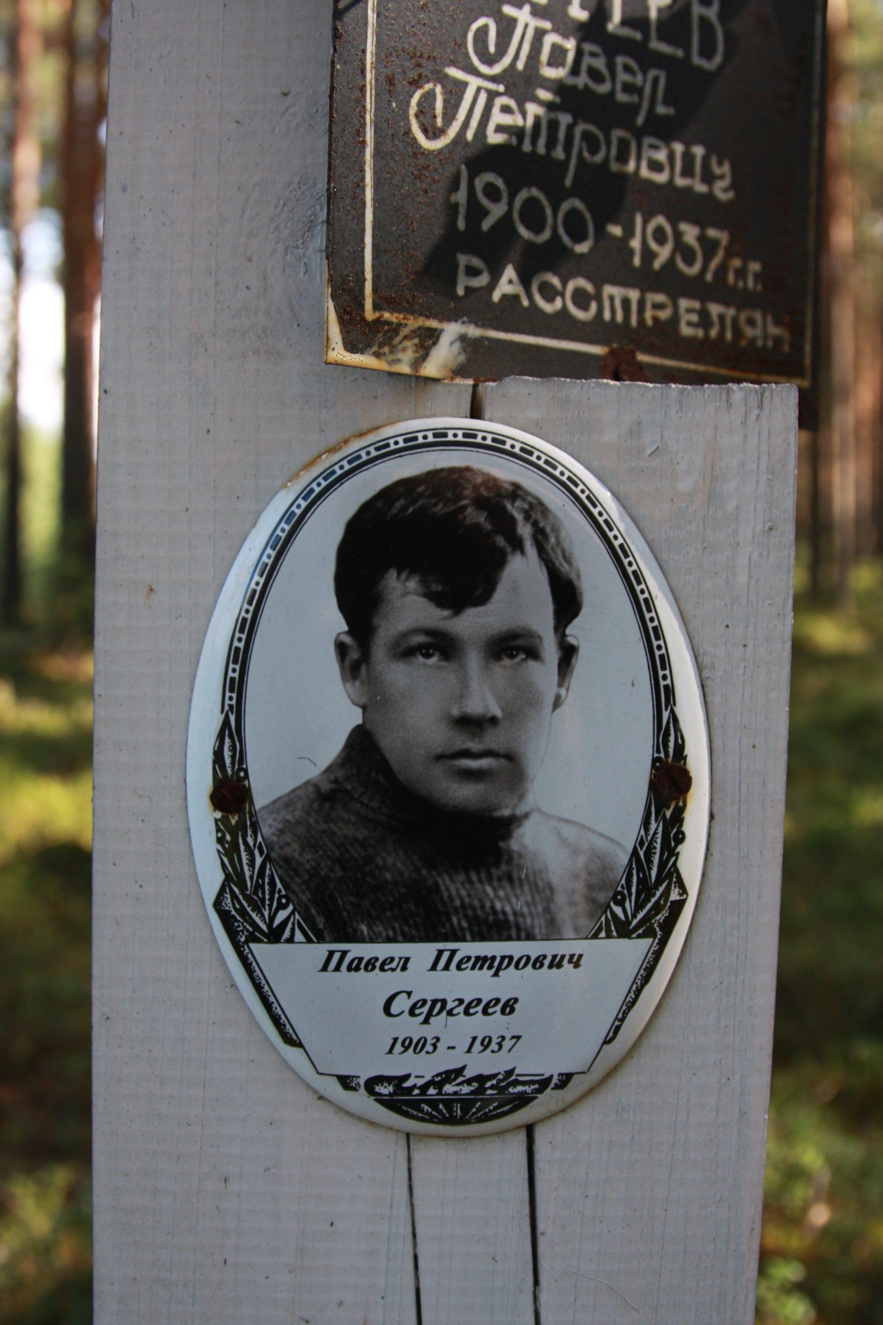 Памятный знак «Павел Петрович Сергеев». Фото 04.08.2018.